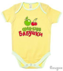 "Picture of Bodysuit kid's ""Fan club Granny"", yellow/salad"