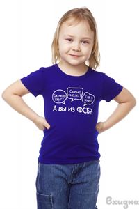 """Picture of T-shirt children's """"are You from the FSB?"""" dark blue"""