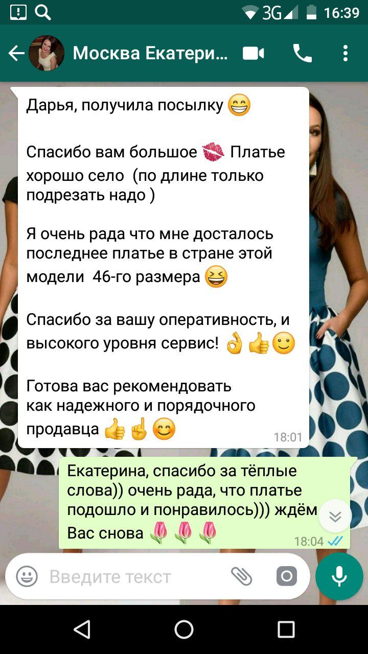 """Екатерина (г. Москва): """"Получила посылку :) Спасибо вам большое! Платье хорошо село (по длине только подрезать надо). Спасибо за вашу оперативность и высокого уровня сервис! Готова вас рекомендовать как надежного и порядочного продавца :)"""""""