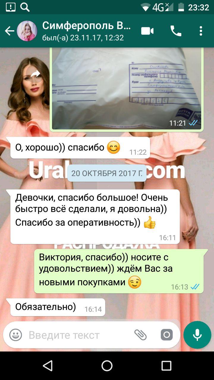 """Виктория (г. Симферополь): """"Девочки, спасибо большое! Очень быстро все сделали, я довольна) Спасибо за оперативность!"""
