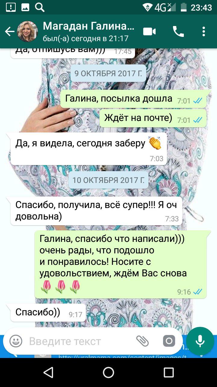 "Галина (г. Магадан) ""Спасибо, получила, все супер!!! Я оч довольна"""
