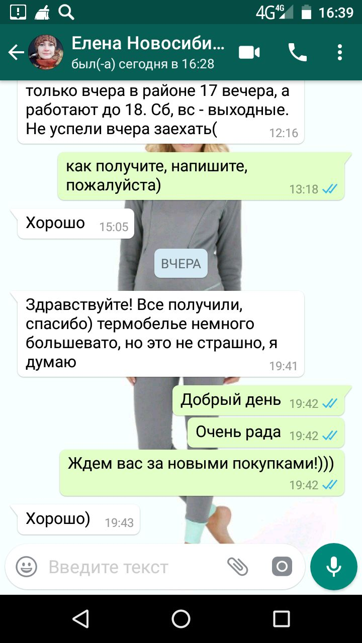 """Елена (г. Новосибирск): """"Здравствуйте! Все получили,спасибо! термобелье немного большевато, но это не страшно, я думаю"""""""