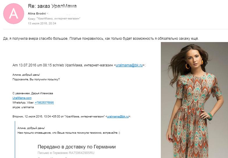 """Alina (Deutschland): """"я получила вчера посылку, спасибо большое. Платье понравилось, как только будет возможность я обязательно закажу ещё"""""""