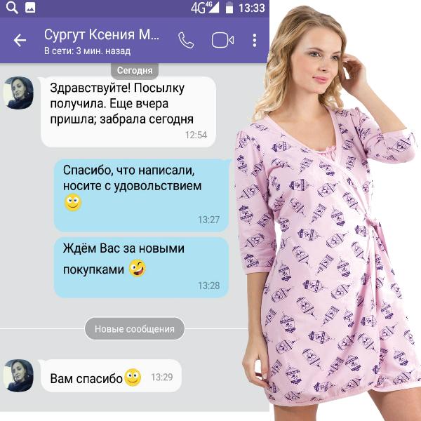 """Ксения (г. Сургут): """"Посылку получила. Еще вчера пришла; забрала сегодня. Спасибо :)"""""""