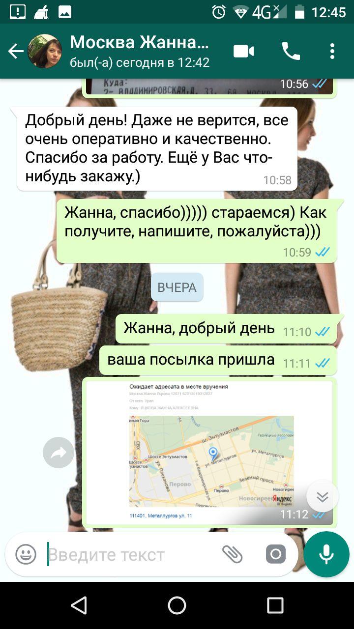 """Жанна (г. Москва): """"Добрый день!Даже не верится, все очень оперативно и качественно. Спасибо за работу. Еще у вас что-нибудь закажу.) """""""