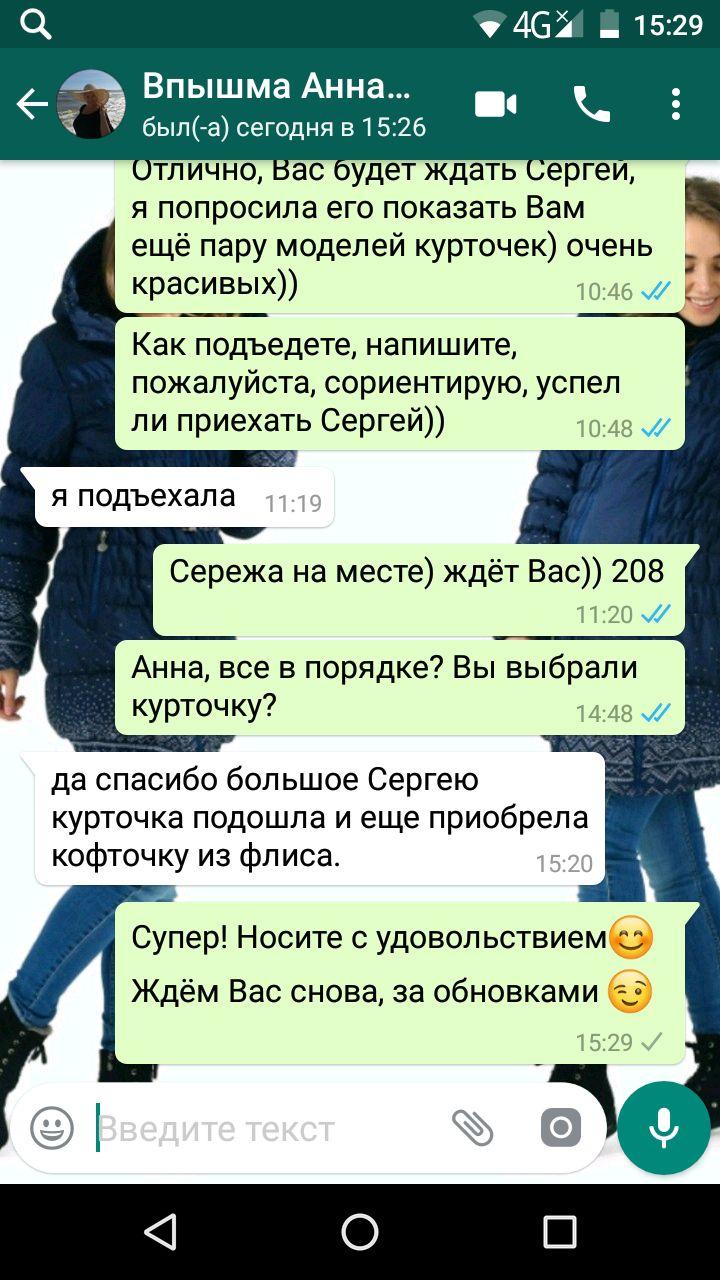"""Анна (г. В.Пышма): """"спасибо большое Сергею, курточка подошла и еще приобрела кофточку из флиса"""""""