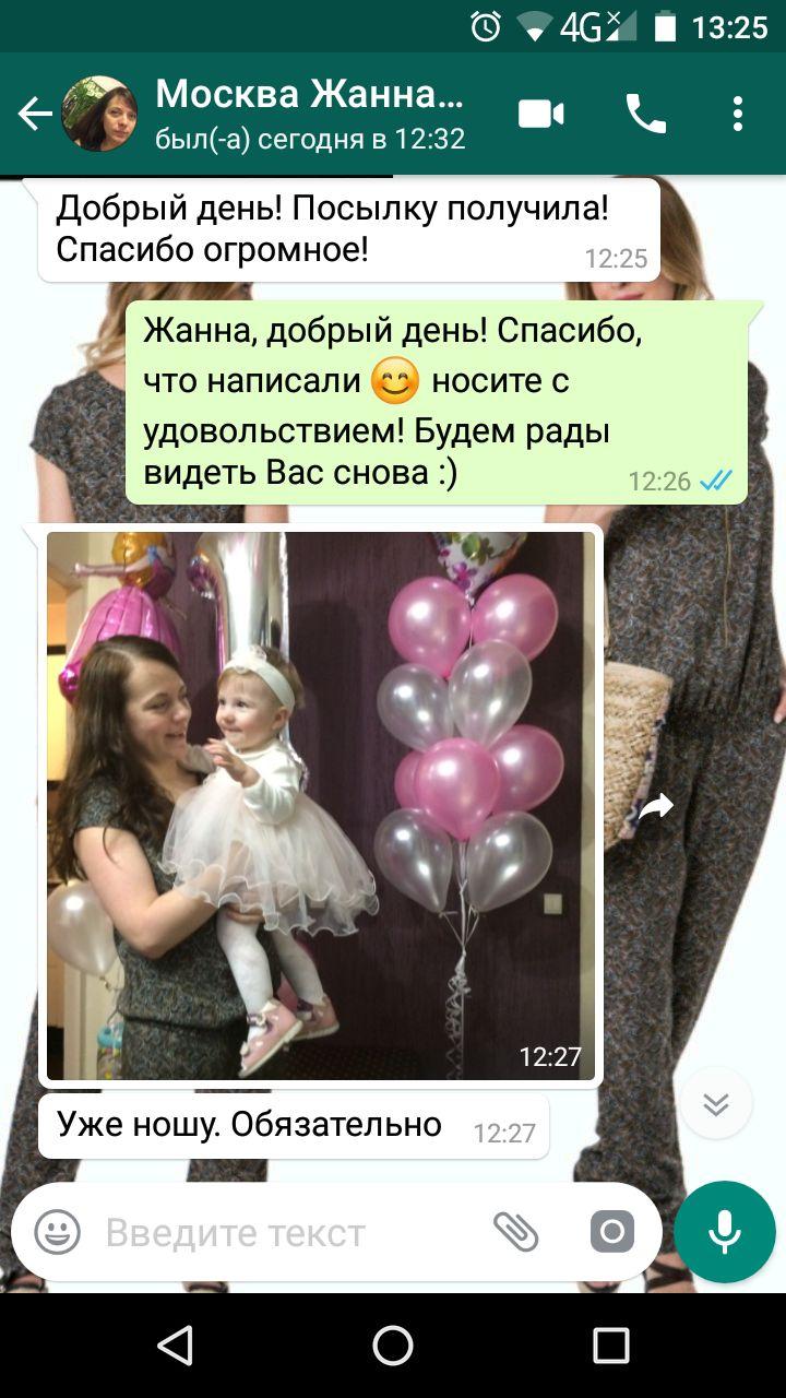 """Жанна (г. Москва): """"Посылку получила! Спасибо огромное! Уже ношу"""""""