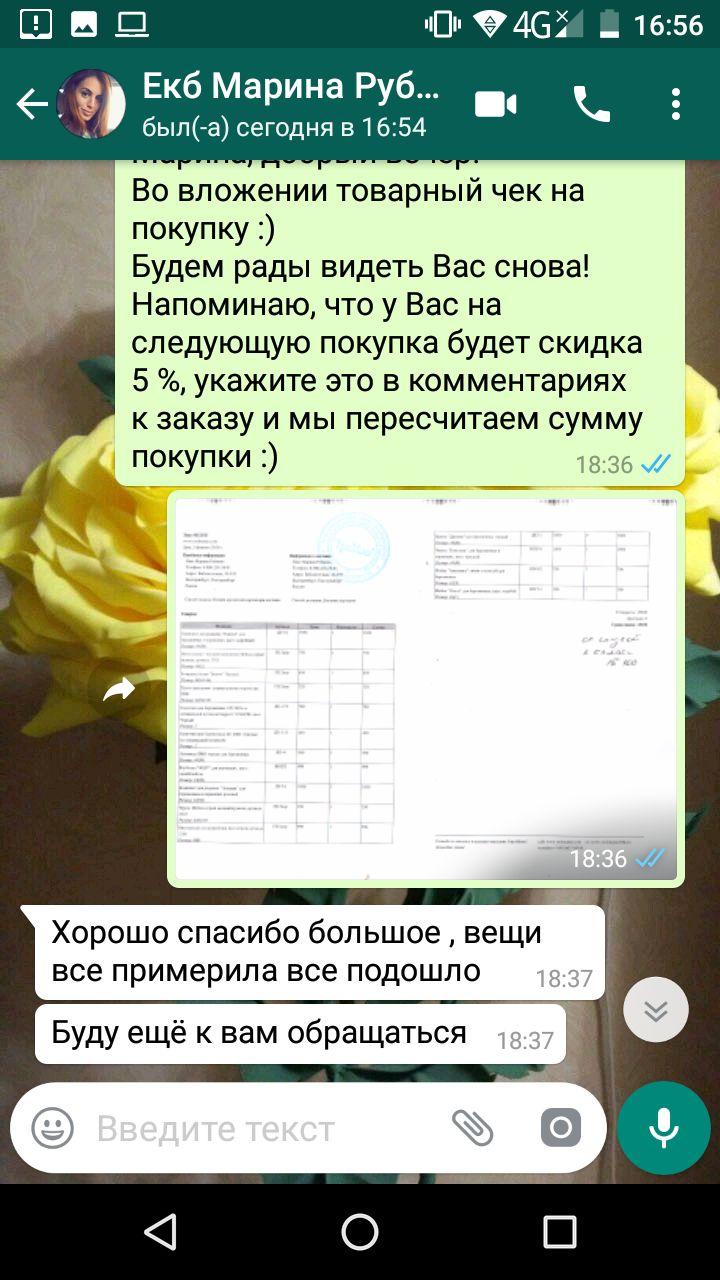 """Марина (г. Екатеринбург): """"Спасибо большое!вещи все примерила, все подошло. Буду еще к вам обращаться"""""""