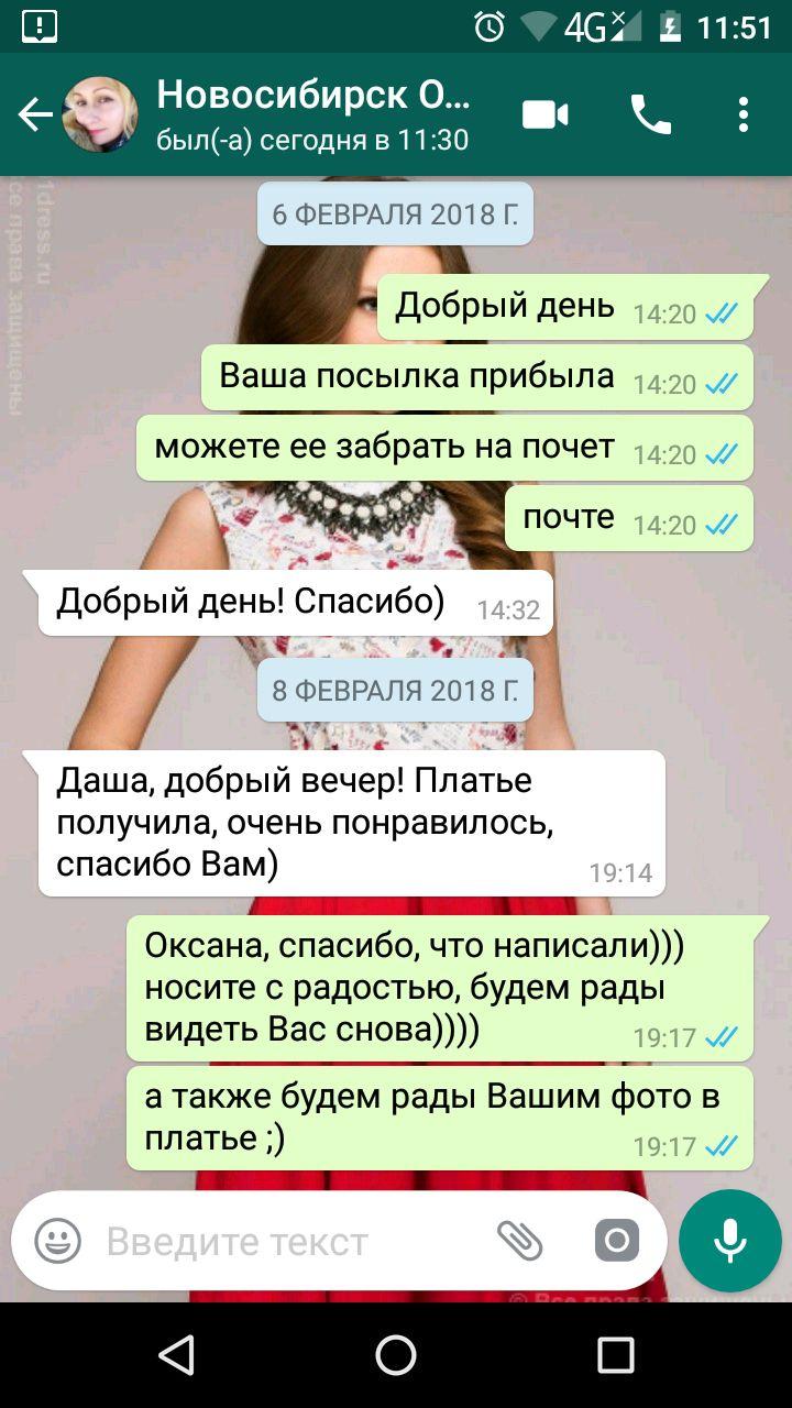 """Оксана (г. Новосибирск): Платье получила, очень понравилось, спасибо вам!"""""""