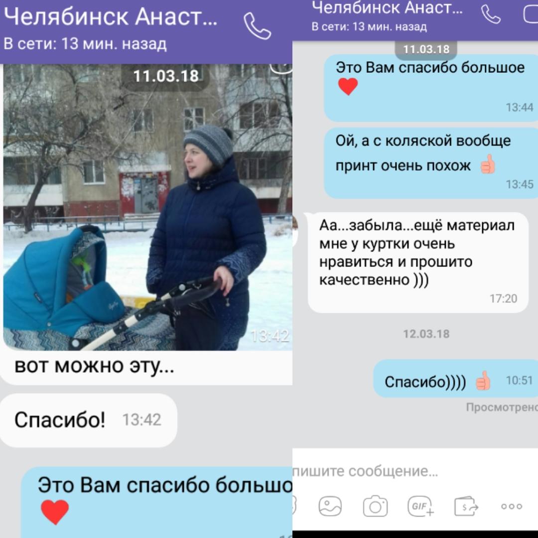 """Анастасия (г. Челябинск): """"Аа...забыла...ещё материал мне у куртки очень нравится и прошито качественно )))"""""""