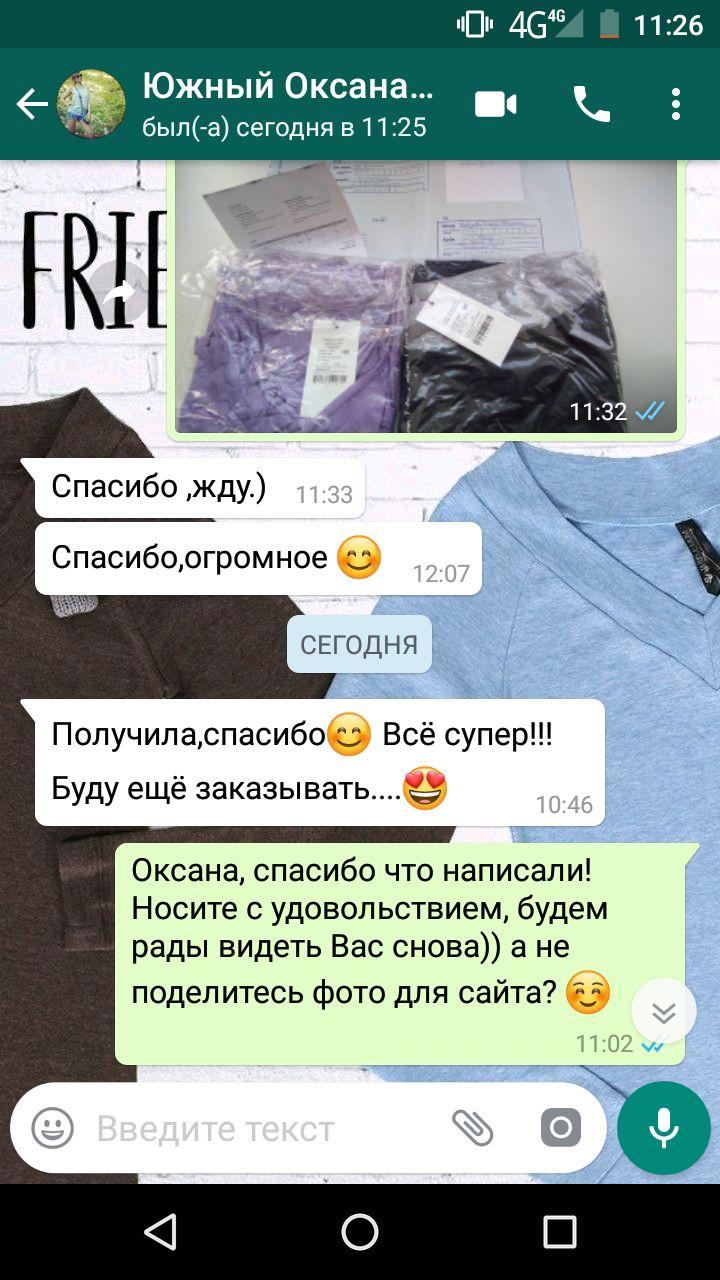 """Оксана (г. Южный): """"Получила,спасибо😊 Всё супер!!!Буду ещё заказывать....😍"""""""