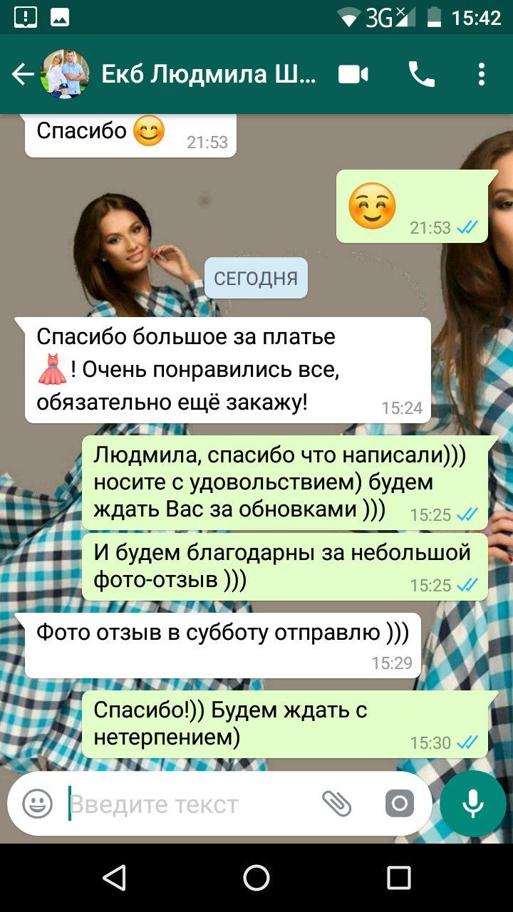 """Людмила (г. Екатеринбург): """"Спасибо большое за платье 👗! Очень понравились все, обязательно ещё закажу!"""