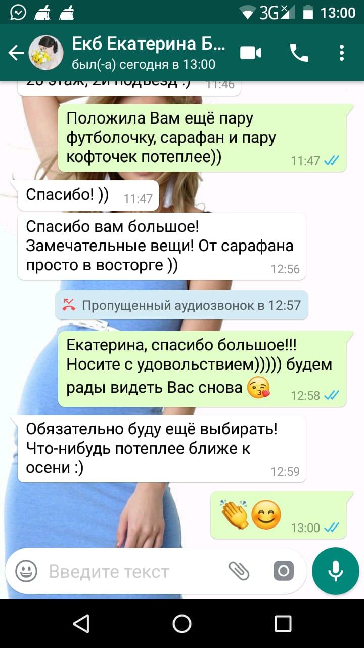 """Екатерина (г. Екатеринбург): """"Спасибо вам большое! Замечательные вещи! От сарафана просто в восторге))"""""""