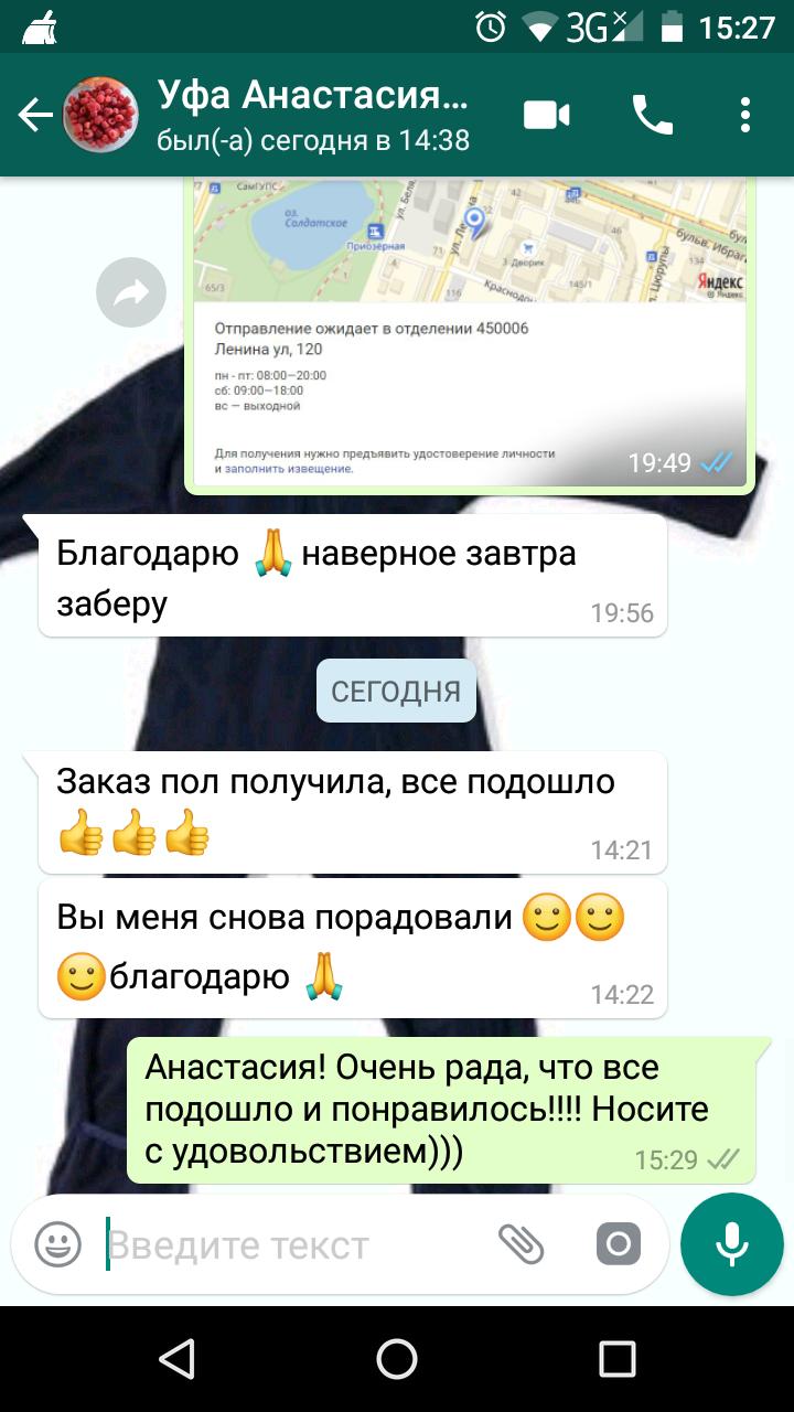 Анастасия (г. Уфа): Заказ пол получила, все подошло👍👍👍 Вы меня снова порадовали 🙂🙂🙂благодарю 🙏
