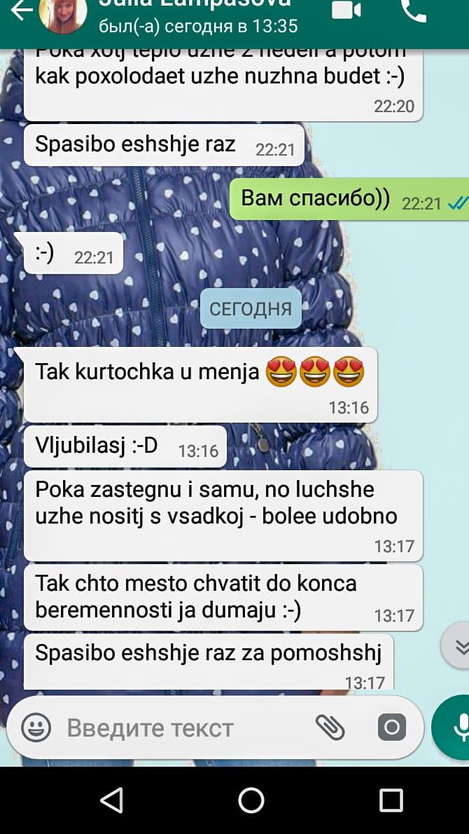 """Юлия (Чехия): """"Курточка у меня :) Влюбилась :-D Пока застегиваю и саму, но лучше уже носить со вставкой - более удобно. Так что места хватит до конца беременности я думаю :) Спасибо еще раз за помощь!"""""""