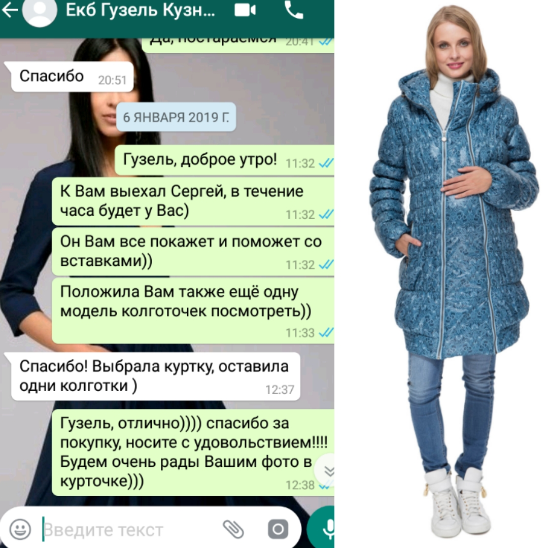 """Гузель (г. Екатеринбург): """"Спасибо! Выбрала куртку, оставила одни колготки )"""""""