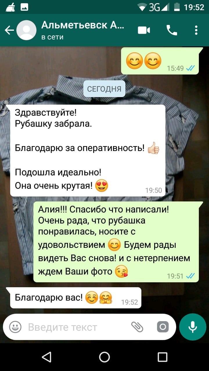 """Алия (г. Альметьевск): """"Здравствуйте! Рубашку забрала.  Благодарю за оперативность! 👍🏻  Подошла идеально! Она очень крутая! 😍"""""""
