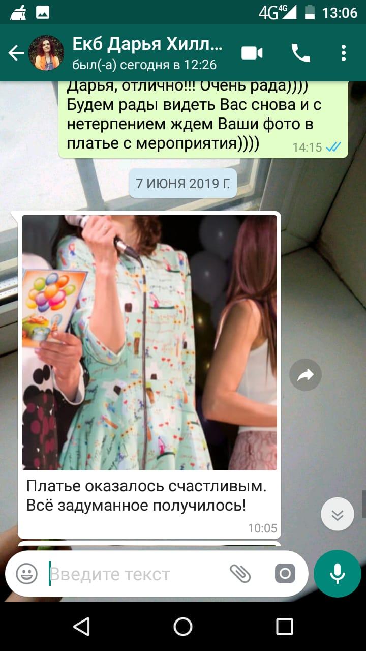 июнь 2019 Дарья(Екатеринбург)