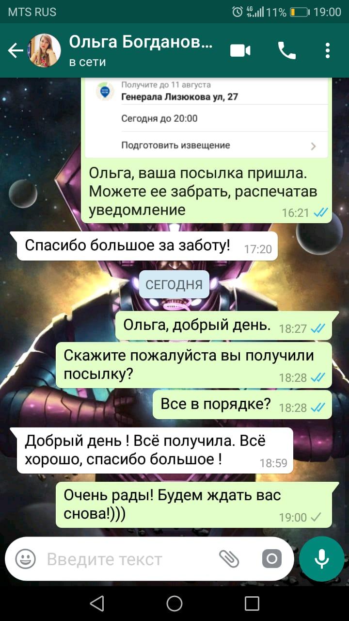 июль 2019 Ольга (Воронеж)