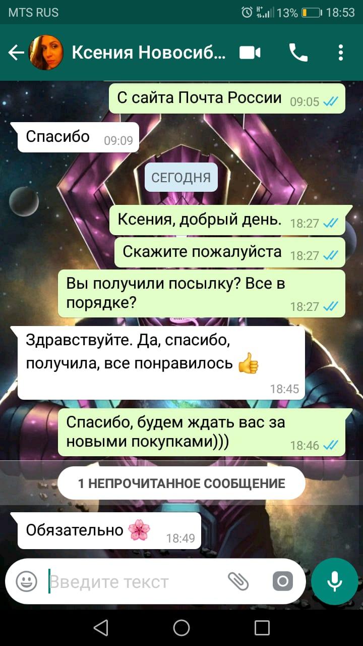июль 2019 Ксения (Новосибиск)