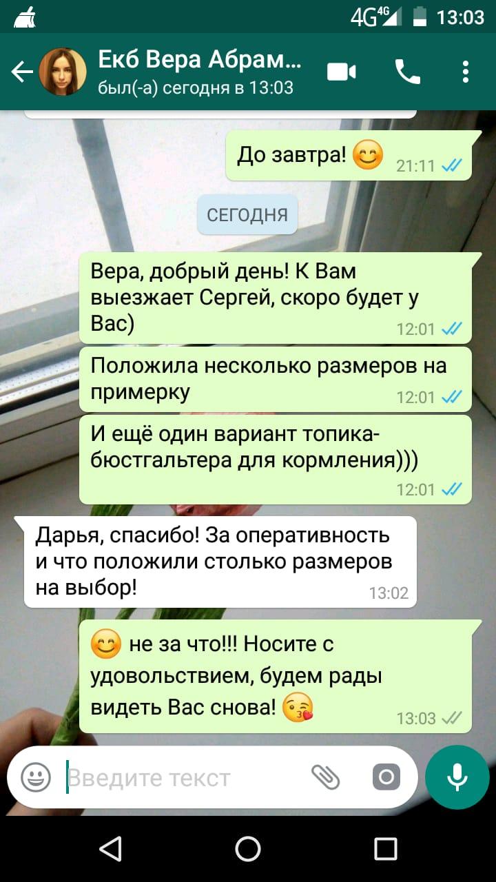июль 2019 Вера (Екатеринбург)