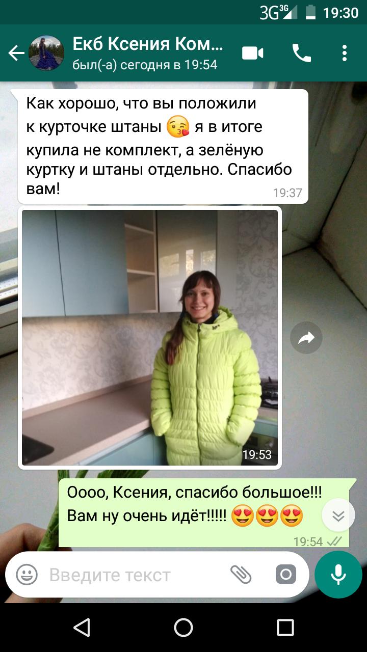 Август 2019 Екатеринбург Ксения