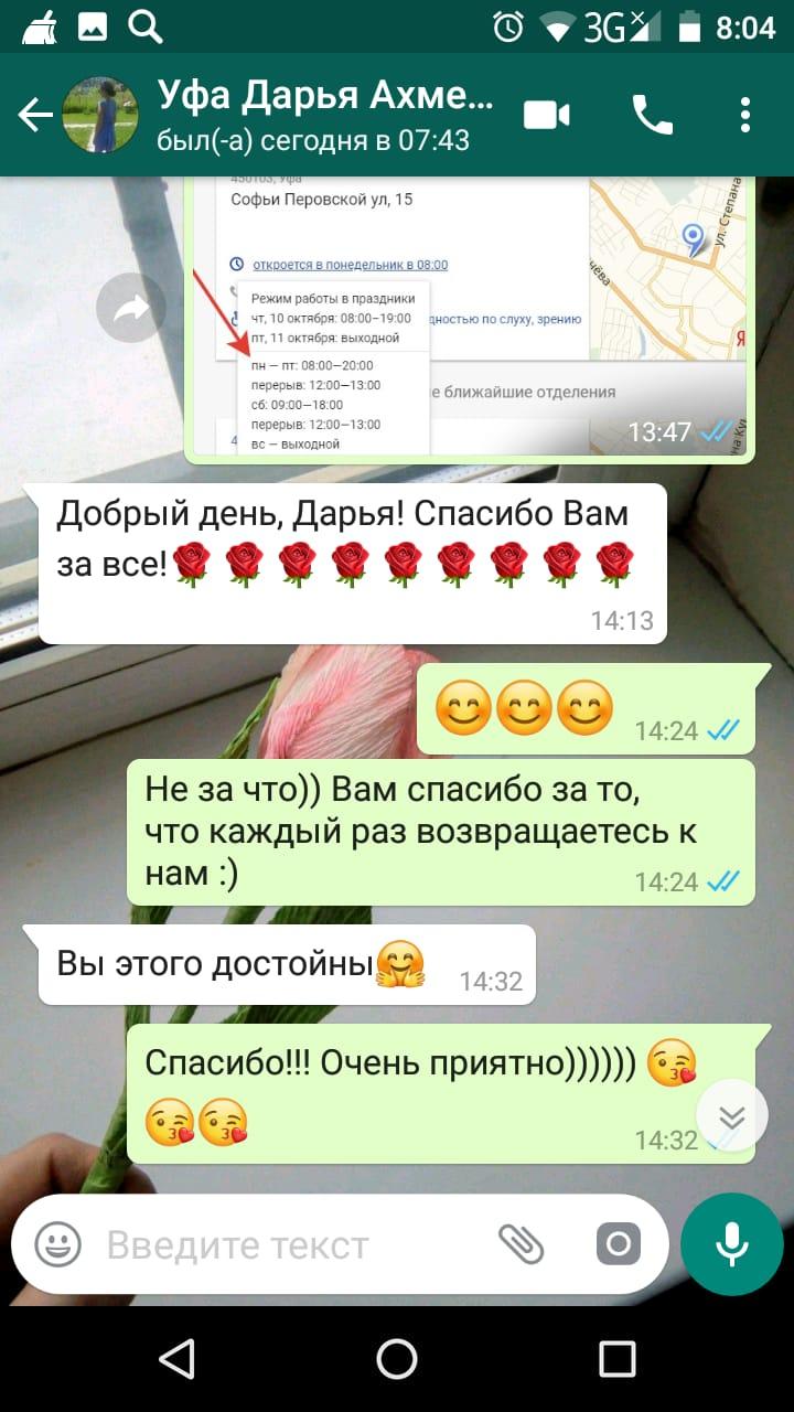 сентябрь 2019 Уфа Дарья