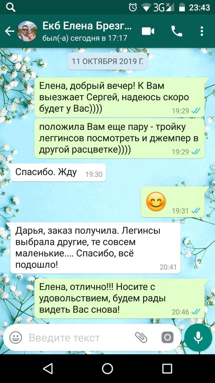 октябрь 2019 Елена (Екатеринбург)