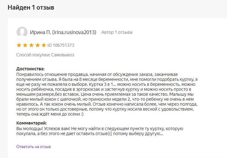 Ирина П. (irina.rusinova2013) Екатеринбург
