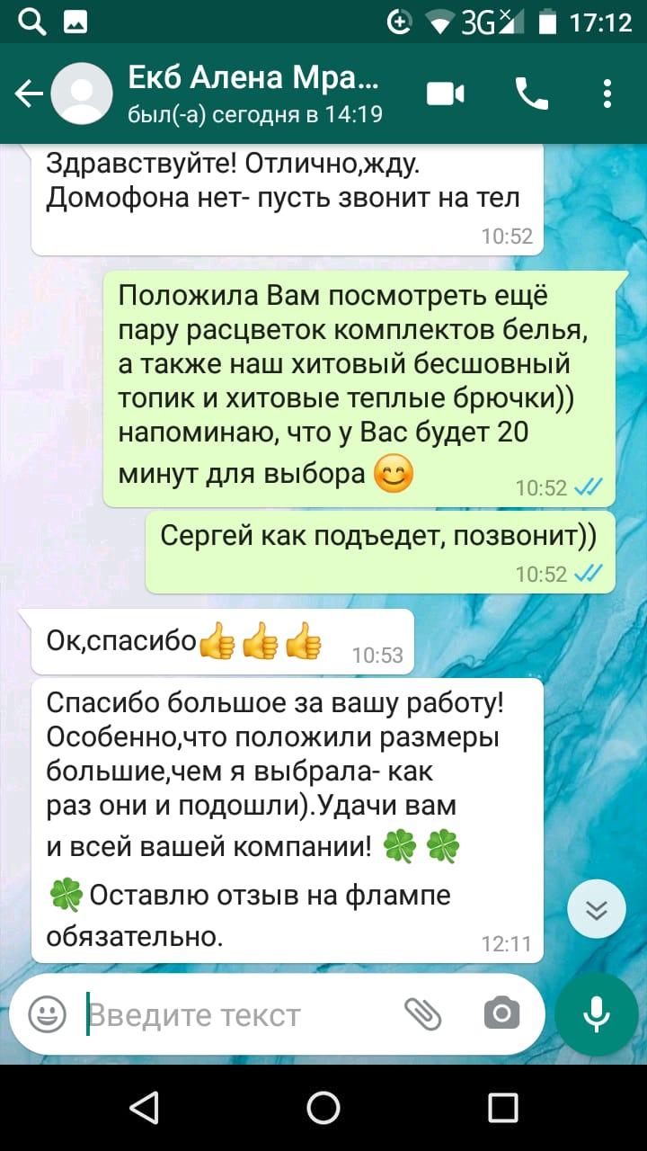 Алена, Екатеринбург, Октябрь 2020