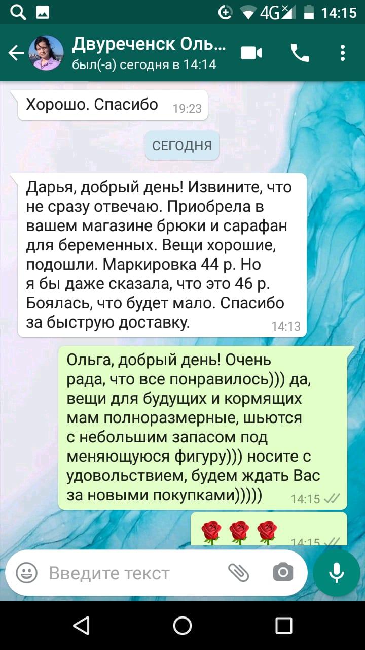Ольга, Двуреченск, сентябрь 2020